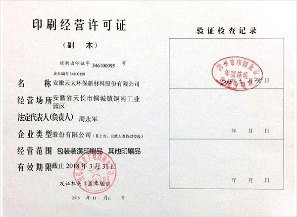 印刷许可证副本