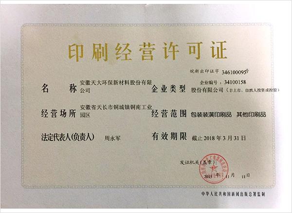 印刷许可证证本