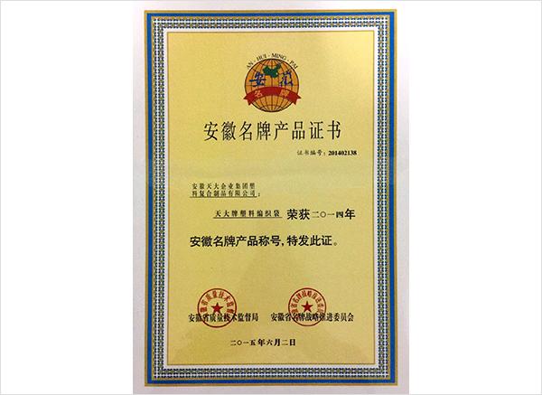 安徽省名牌产品证书